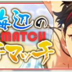灼熱☆海辺のビーチマッチ