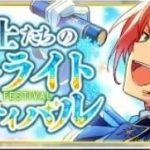 光輝★騎士たちのスターライトフェスティバル