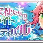 ノエル*天使たちのスターライトフェスティバル