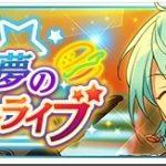 リバイバル☆一夢のダイナーライブ